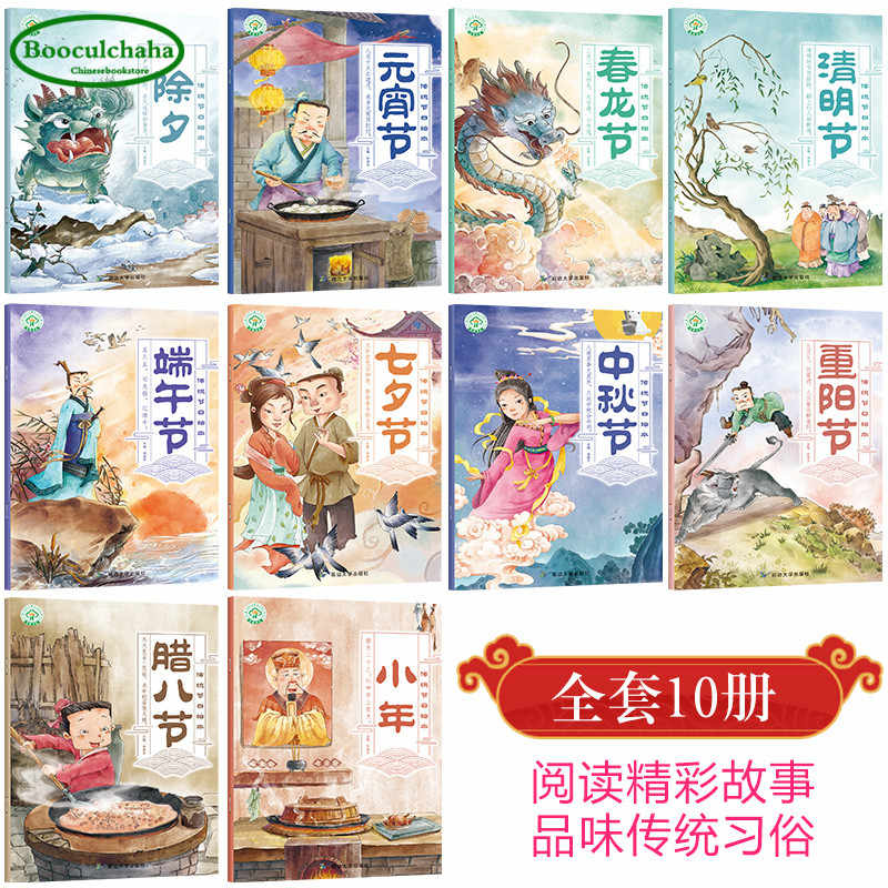 10pcs/set Chinese traditional festival picture book Comic strip learn to  chinese Lantern/Ching Ming /Mid-Autumn Festival origins