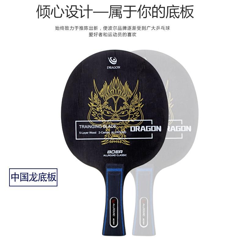 BOER DRAGON Professional   Carbon Fiber   Table Tennis Blade ping pong Blade table tennis bat  Free Shipping