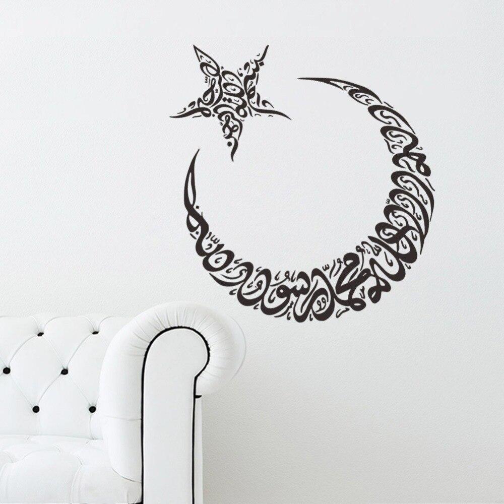 Si Di Ke Islamic Moon Star Wall Stickers Quotes Muslim Arabic Home Decorations Bedroom Mosque Vinyl Decals God Allah Art Poster