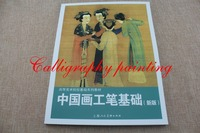 1pc Basis Textbook Painting Fine Brushwork Gongbi Sketch Tattoo Reference