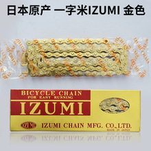2017 NEW ARRIVAL JAPAN IZUMI TRACK SINGLE SPEED CHIAN/FIX GEAR SPEED CHIAN 2017 new arrival japan izumi track single speed chian fix gear speed chian