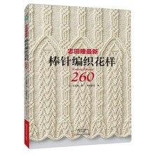 2017 חם סריגה דפוס ספר 260 על ידי היטומי שידה Japaneses מאסטרס החדש מחט סריגה ספר סיני גרסה