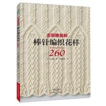 2017 Hot dziane ze wzorem 260 przez Hitomi wewnętrzna japoński mistrzów najnowszy igły książka o robieniu na drutach chińska wersja
