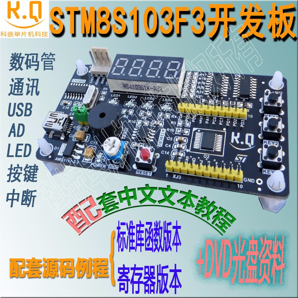 STM8S103F3P6 Development Board STM8S003F3P6 Development Board