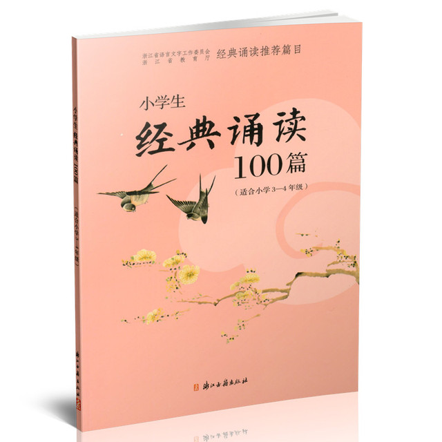 Tercer cuarto grado lectura clásica 100 artículos poesía Libro Chino ...