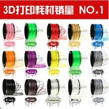 3 D принтер ABS/НОАК накаливания 1.75/3 мм 1 кг mutl-clor высочайшее качество