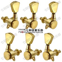 Folk guitar tuning peg/full enclosed electric guitar tuning key with string lock function/string button