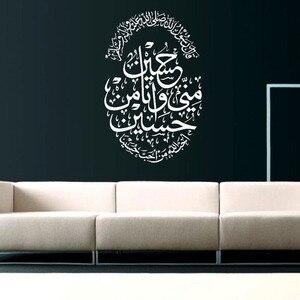 Image 4 - 이슬람 따옴표 알라 꾸란 서예 벽 스티커 이슬람 아랍어 이슬람 비닐 이동식 벽 아트 데칼 바탕 화면 홈 장식