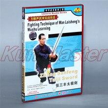 Чжан санфэн меч тайцзи кунг-фу обучающее видео английские титры 1 DVD