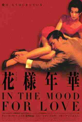 IN THE MOOD FOR LOVE Movie Art Wall Decor Silk Print Poster