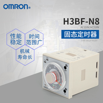 H3BF-N8 AC110V New and original OMRON Adjustable cycle time delay relay 110VAC Double set the timer таймер timer switch
