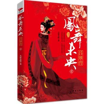 Fengwu Weiyang: Lvzhi Biography Chinese Fiction 235 Page