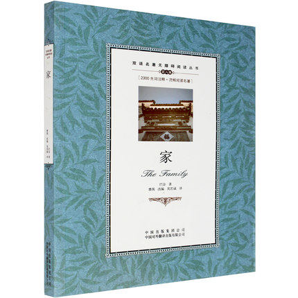 Home By Ba Jin ,Chinese Classic Modern Literature Bilingual In Chinese And English ,Chinese Classic Novel Fiction Book