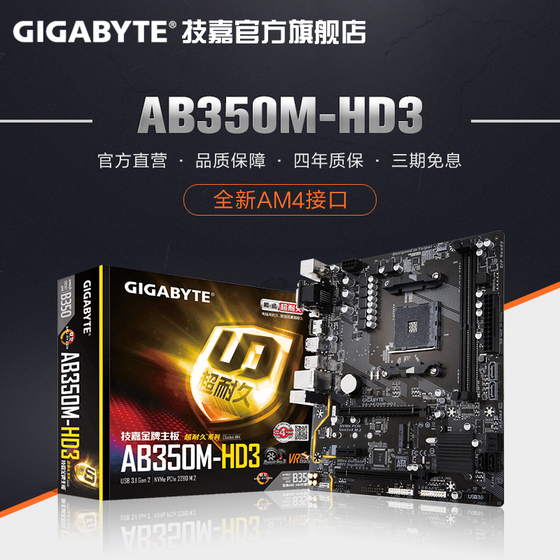 Gigabyte AB350M-HD3 Gaming Motherboard B350 Supports AMD Ruilong Ryzen CPU