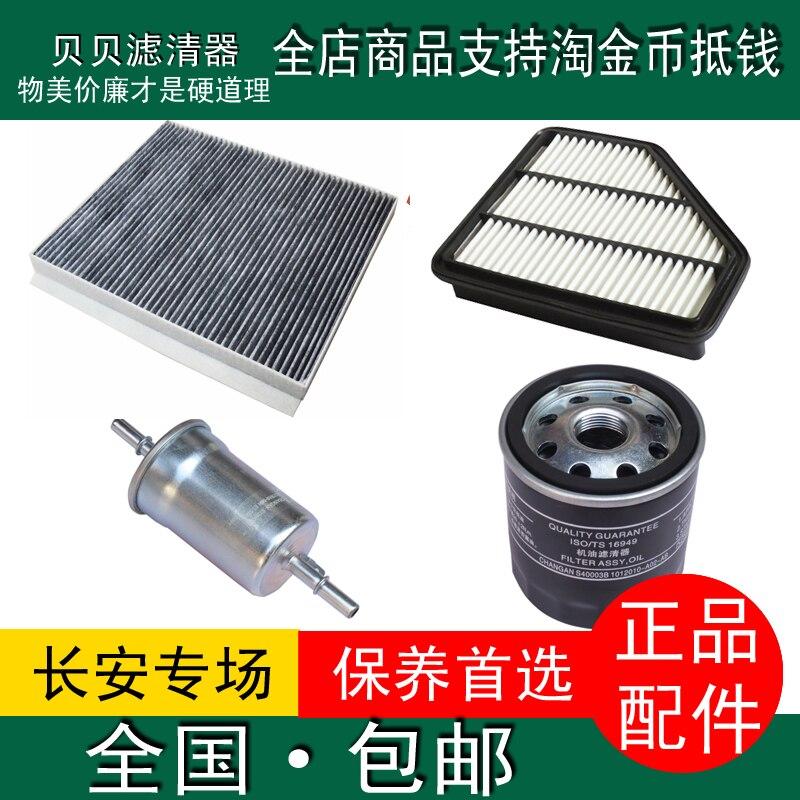 forChangan 1 8T CS75 2 oil grid gasoline air conditioner filter element font b maintenance b