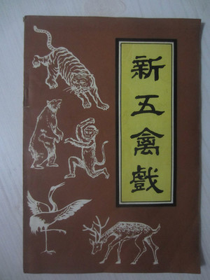 New Wuqinx,Chinese traditional martial arts books,Chinese martial arts book  new wuqinx chinese traditional martial arts books chinese martial arts book