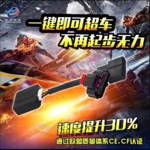 Modo esporte carro forte impulsionador auto pedal comandante unidade eletrônico acelerador controlador caso para chevrolet cruze