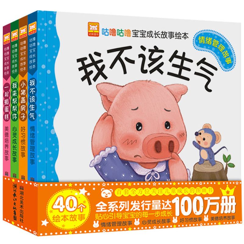 4pcs/set New Cute Pig Baby Grow Children's Story Books EQ Education Picture Book Emotional Management Bedtime Story 3-6 Ages