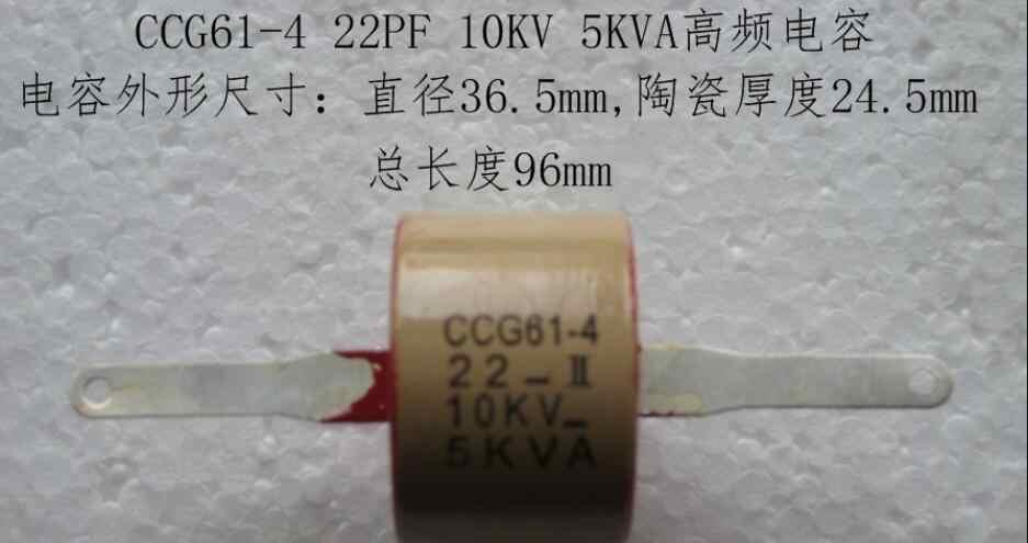 CCG61-4 22-K 22-II 10KV 5KVA 22 P 22PF tần số cao điện áp cao gốm tụ gốm