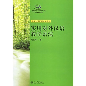 Practical Teaching Chinese Grammar Book for Foreigner Learning Chinese Hanzi Grammar Books