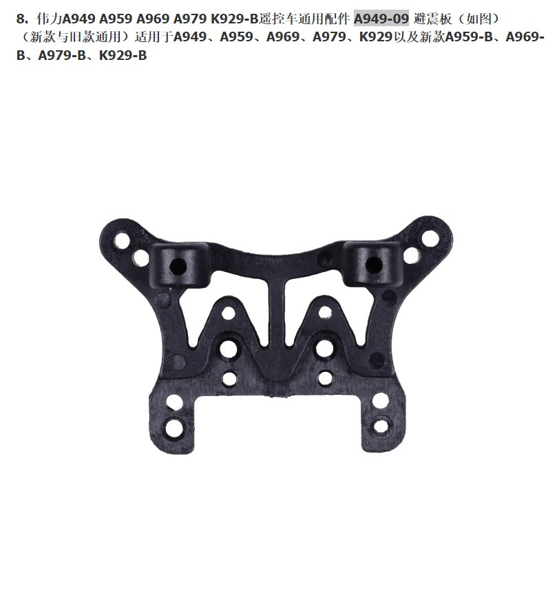 A949-09 Shock Absorber Board Spare Parts Shock Tower for Wltoys A949 A959 A969 A979 A959-B A979-B RC Car виниловые обои as creation versace 3 34327 4 page 5