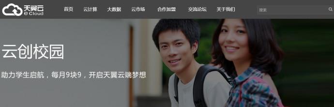 #云创校园#天翼云购买学生机只要9.9元/月