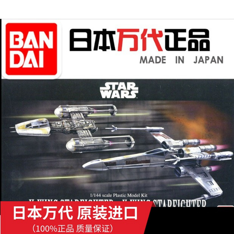 Bandai Model 28377 1/144 Star Wars X Wing Star Fighter Y Wing Star Fighter Set  PVC Figure Model Dolls Toys Figurals