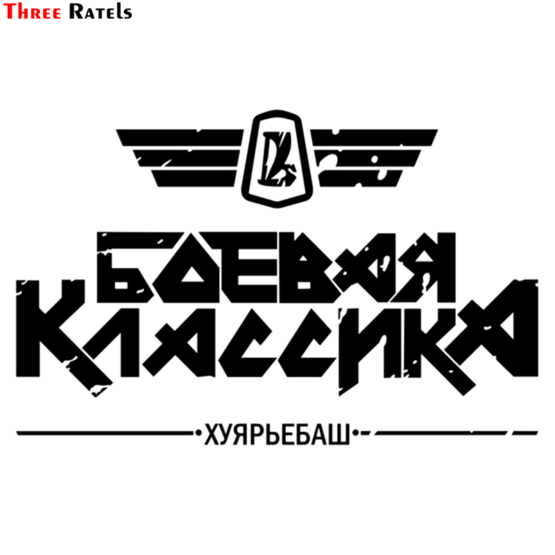 Three Ratels TZ-974# 20*31.1cm funny car stickers vinyl sticker fighting classic huyarebash auto and decals
