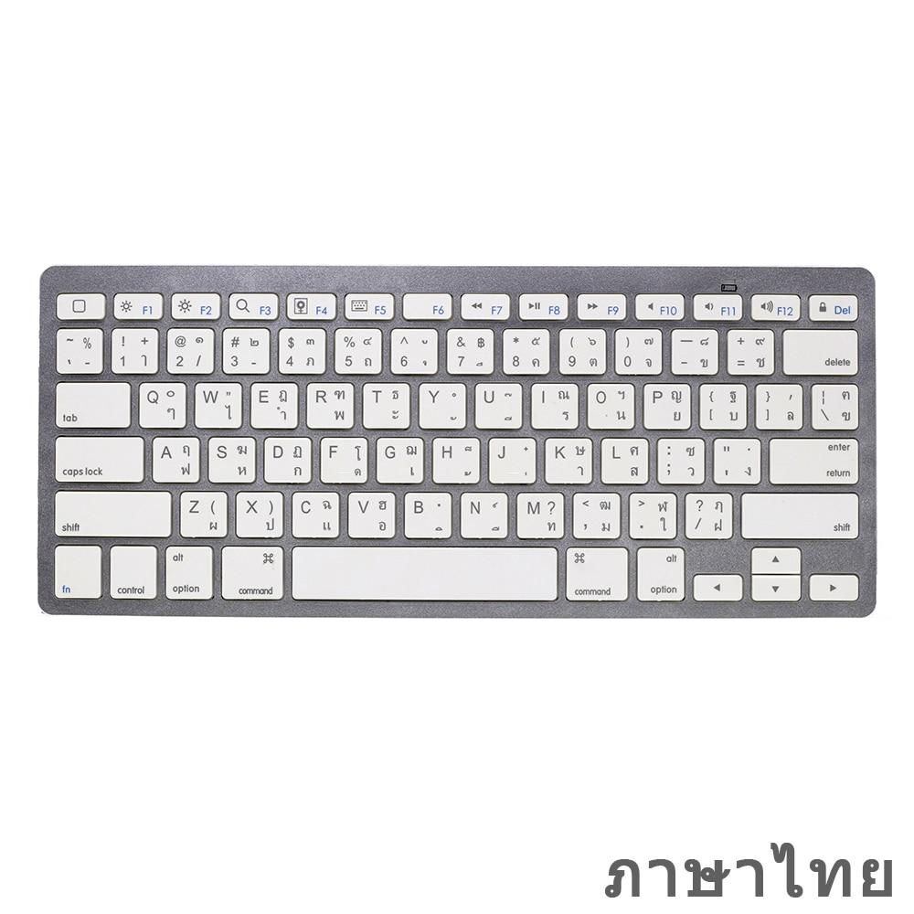 keyboard thai english