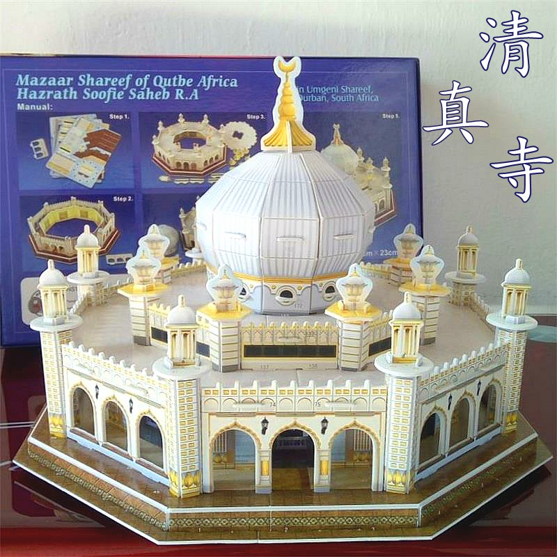 3D puzzle paper model mosque masjid al Islam Church Muslim