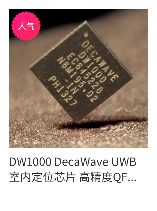 UWB High Precision Indoor Positioning Chip DW1000
