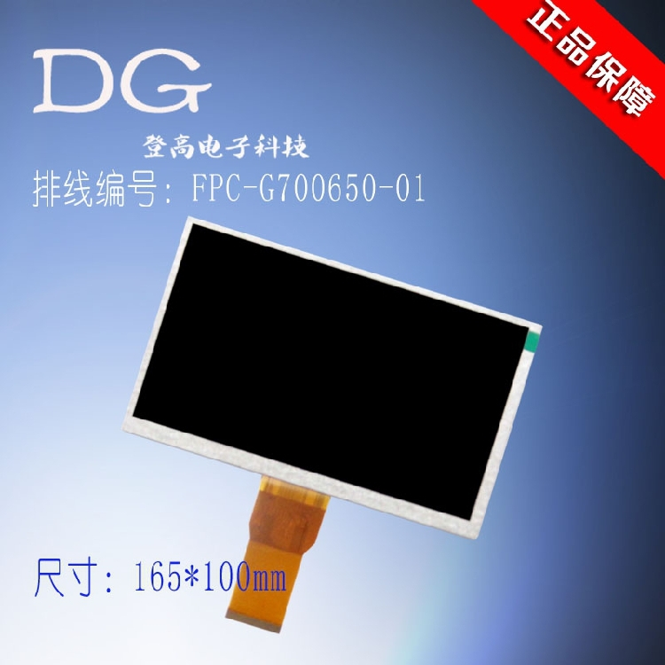 FPC-G700650-01 internal screen 7 inch Tablet PC LCD internal display screen