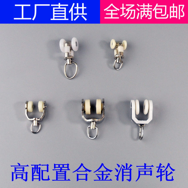 The Curtain Pulley I Shaped Rail Bending Straight Hanging Slideway Roller Stainless Steel Alloy Wheel