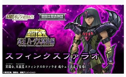 Bandai Saint Seiya Cloth Myth Hades Pharaoh Myu Action Figure Tamashii NEW