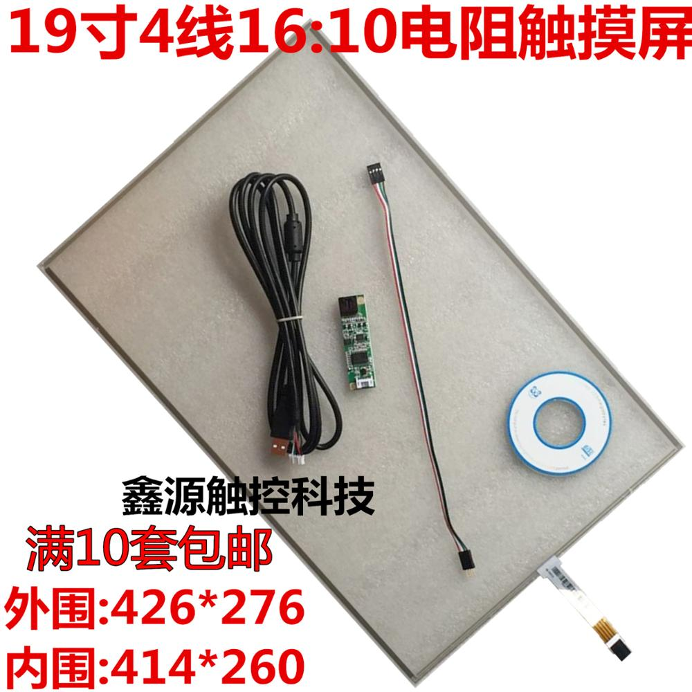 New 426*276 new 19 inch touch screen 4 wire resistance industrial control commercial equipment touch panel 16:10 computer touch zhiyusun new touch screen 364mm 216mm 15 6inch glass 364 216 for table and computer commercial use