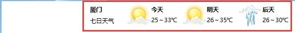 网站美化装修天气预报代码