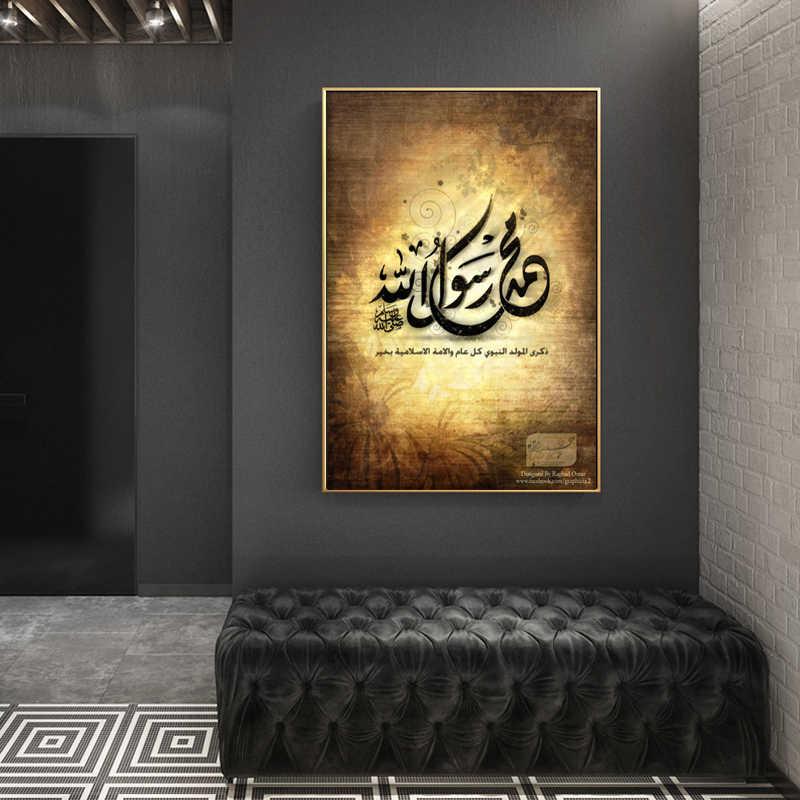 لوحات فنية إسلامية حديثة ومطبوعات جدارية لوحات قماشية إسلامية للزينة صور لغرفة المعيشة ديكور منزلي بدون إطار الرسم والخط Aliexpress