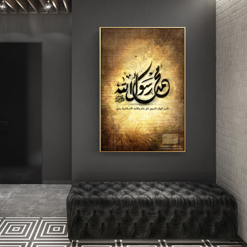 Modern Islamic Posters And Prints Wall Art Canvas Painting