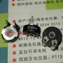 Регулируемый верхний переключатель потенциометра PT10 B504 B500K, Горизонтальное шестигранное отверстие диаметром 10 мм, 3P