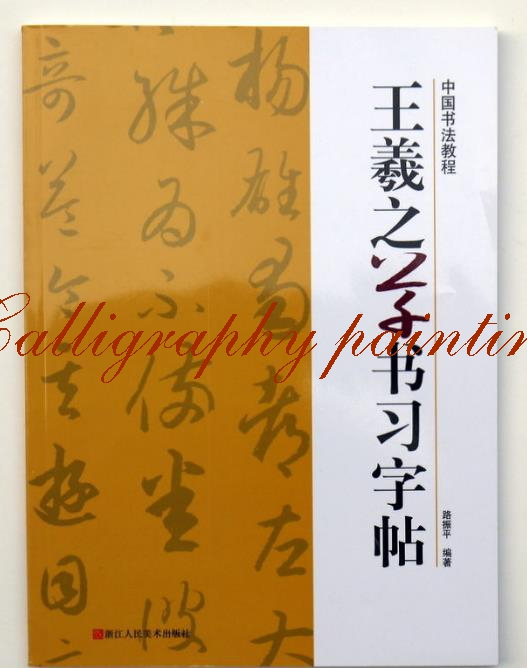 Chinese calligraphy book Wang xizhi course of grass script caoshu Calligraphy Copybook    Chinese calligraphy book Wang xizhi course of grass script caoshu Calligraphy Copybook