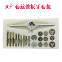High quality 30pcs screw tap die set hardware tool hand wire spanner drift holder metric attack combination.