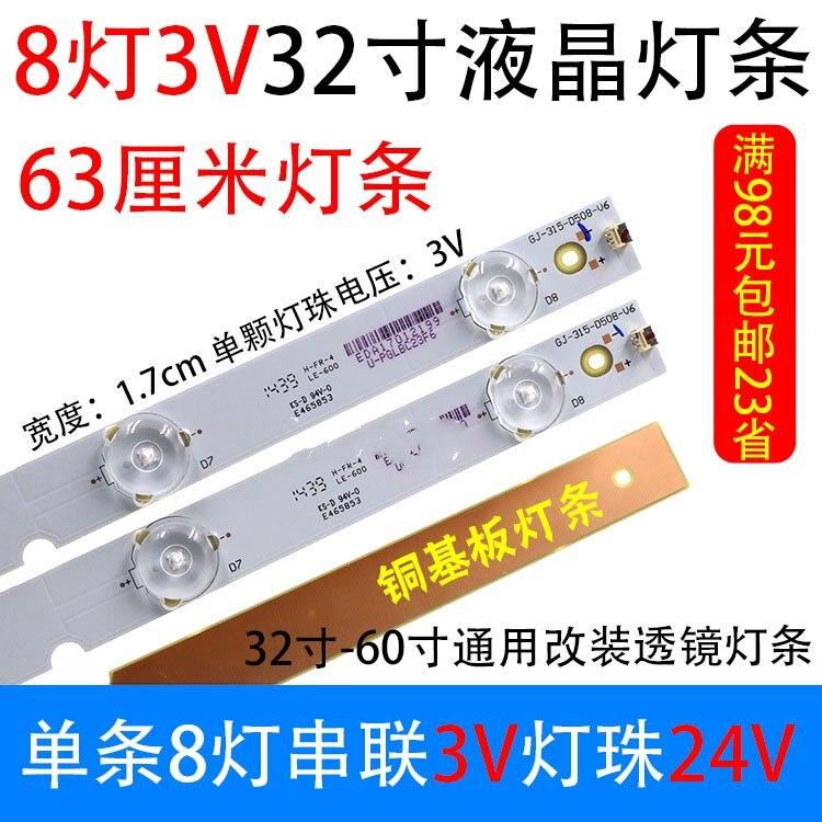 12pcsNew 8 lights, 3V led, 63 cm headlight, bead lens, LCD TV, backlight strip, 32 inch, 31.5 inch bright color