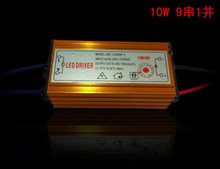New promotions!! high quality 10W 300mA 9 series 1 parallel LED driver power supply waterproof