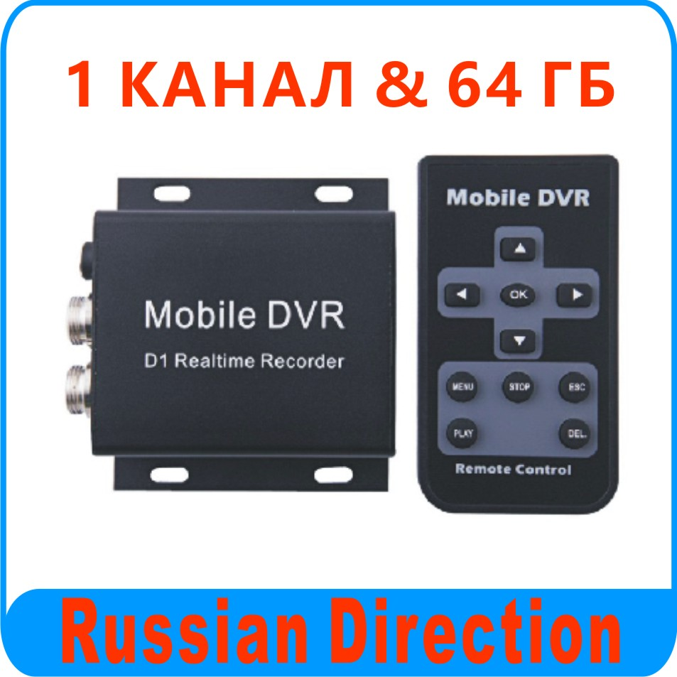 1CH SD Full D1 Mobile DVR 64GB Mobile Vehicle Blackbox DVR