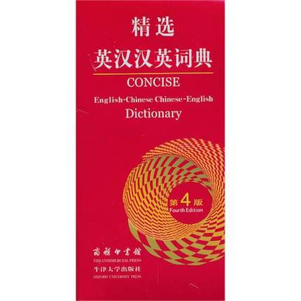 Concise English-Chinese Chinese-English Dictionary (English and Chinese Edition) for Chinese starter learners ,pin yin learners english dictionary