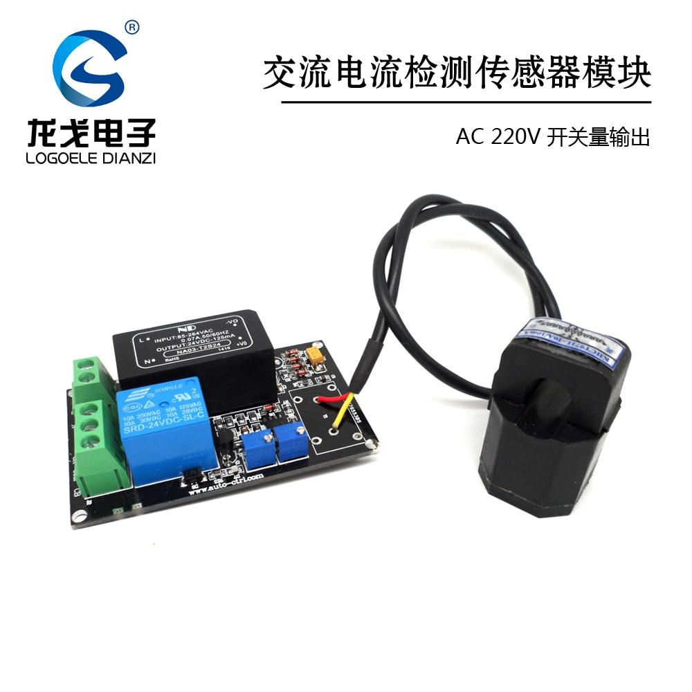 AC 220V current sensor module KHCT971L 10A/10mA 1pcs current detection sensor module 50a ac short circuit protection dc5v relay