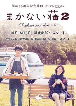 《伙食庄2》2017年日本美食电视剧在线观看