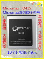 3.8V batteries Rechargeable Li ion Li polymer Built in lithium polymer battery for Micromax Q415 1800mAh