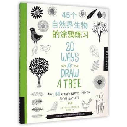 20 Ways To Draw A Tree And 44  From Nature In Chinese Coloring Book For Adult Children