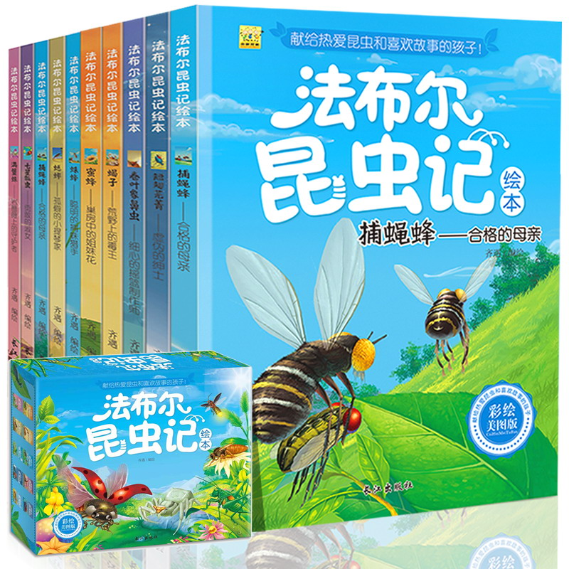 10pcs/set insects age 3- 15 year old childrens pictures reading book for grade kindergarten short story book